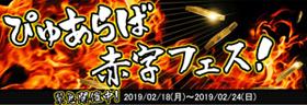 ぴゅあらば赤フェスに参戦中(~2/24毎日開催)!!