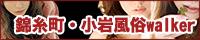 錦糸町・小岩デリヘル・ホテヘル風俗情報|錦糸町・小岩風俗walker