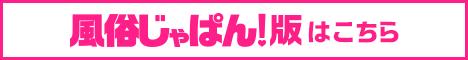 ■風俗ジャパン